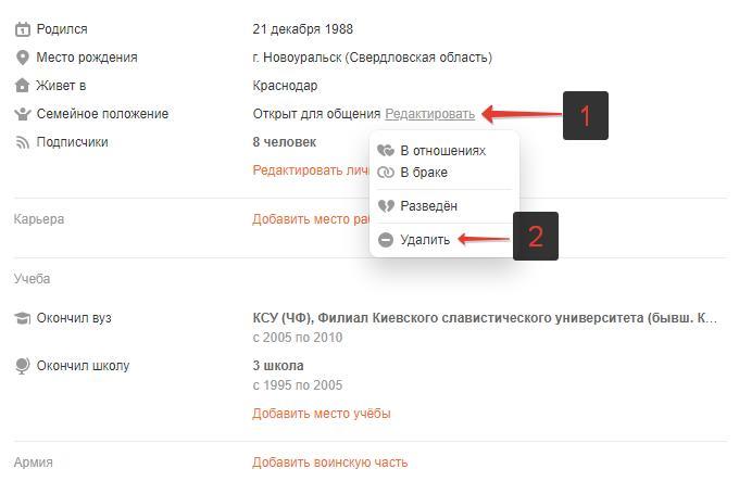 Удалить семейное положение в Одноклассниках