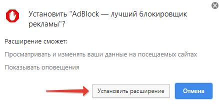 Установить блокиратор рекламы для Яндекс браузера