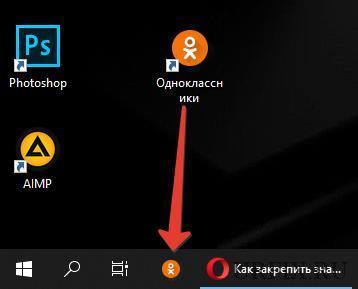 Закрепить значок Одноклассники на панель задач Windows