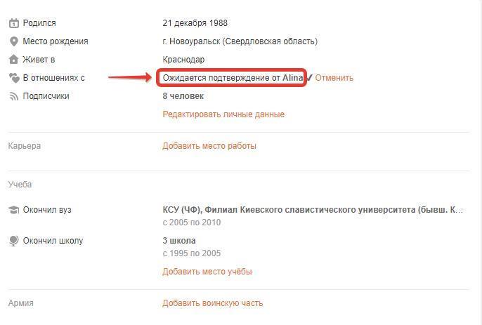 Запрос на добавление второй половинки в Одноклассниках