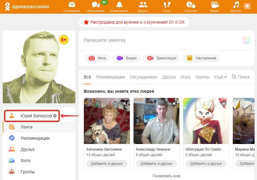 Зайти на свою страницу в Одноклассниках
