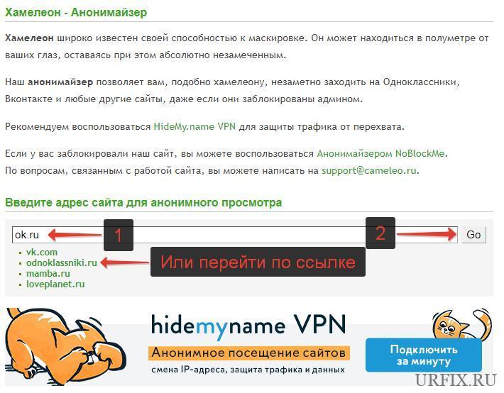 Анонимайзер «Хамелеон» для Одноклассников – зеркало