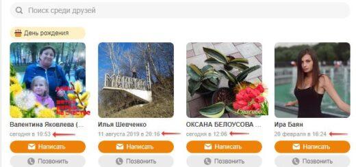 Дата и время последнего посещения страницы в Одноклассниках