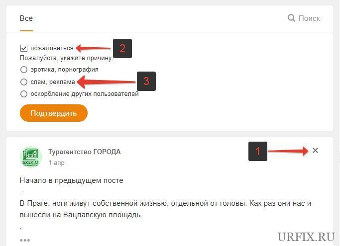 Как бороться со спамом в Одноклассниках