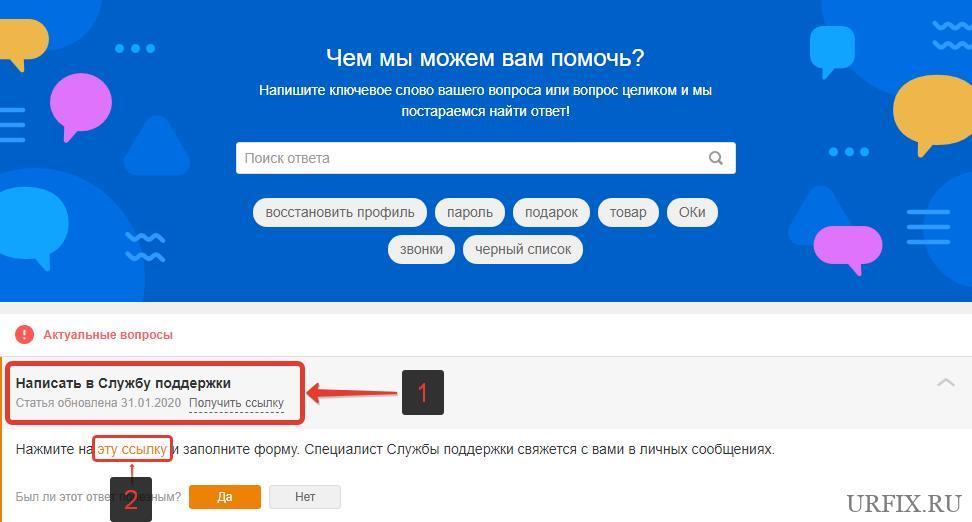 Как связаться с администрацией Одноклассников