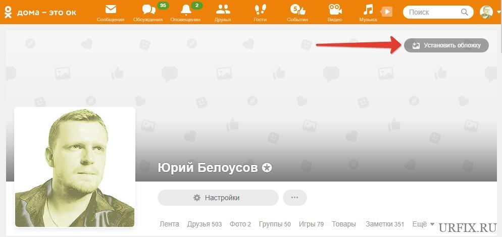 Как в Одноклассниках установить обои, обложку на страницу