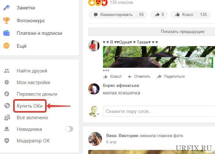 Купить ОКи в Одноклассниках