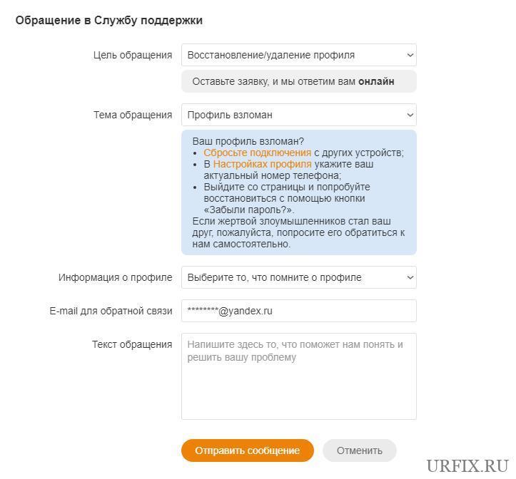 Написать администратору сайта Одноклассники