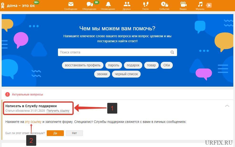 Написать в службу поддержки в Одноклассниках