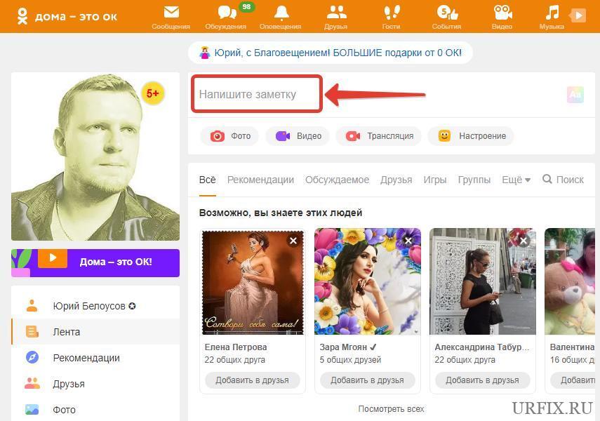 Написать заметку в Одноклассниках