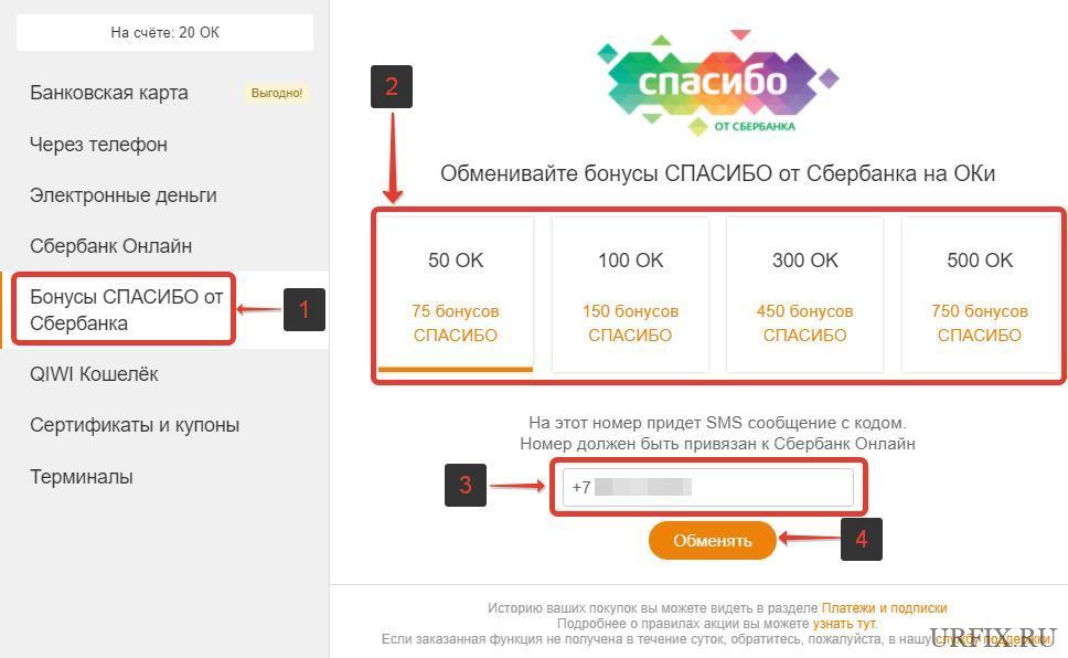 Обменять бонусы СПАСИБО от Сбербанк на ОКи в Одноклассниках