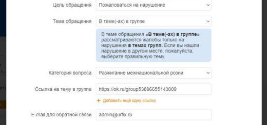 Обращение в службу поддержки в Одноклассниках