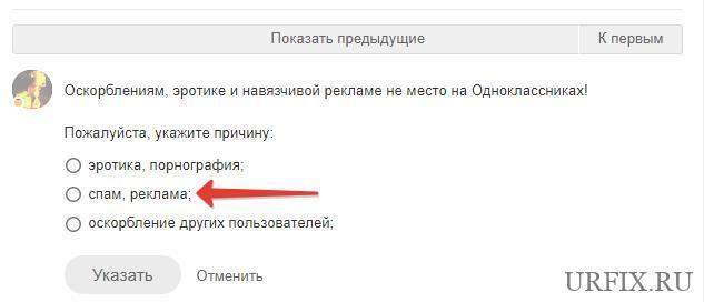 Отметить как спам, рекламу в Одноклассниках