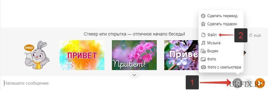 Отправить файл в Одноклассниках