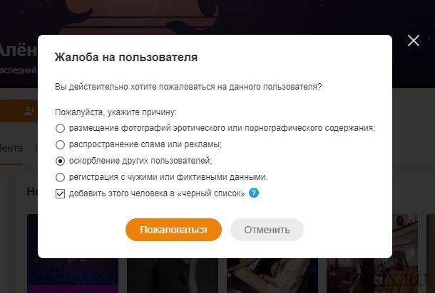 Отправить жалобу на пользователя в Одноклассниках