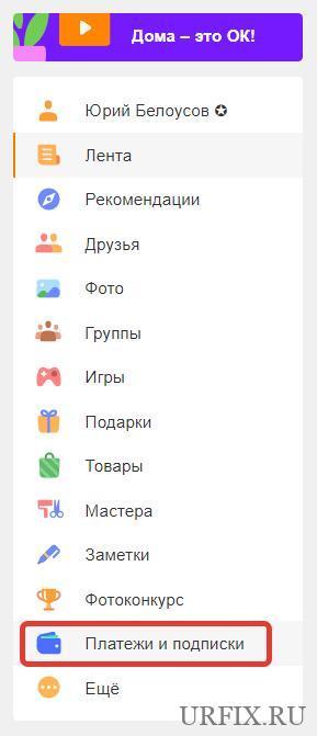 Платежи и подписки в Одноклассниках