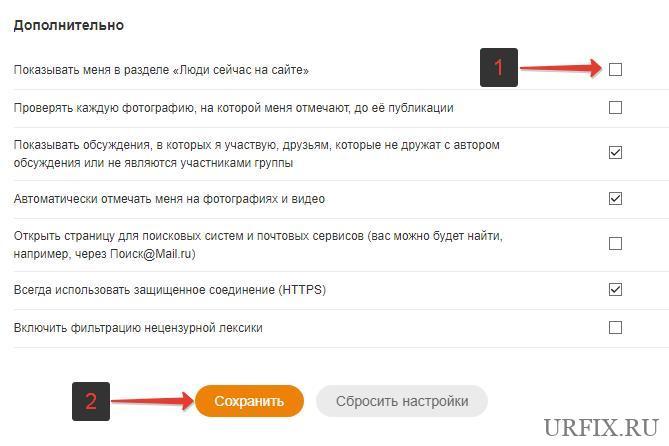 Показывать меня в разделе «Люди сейчас на сайте» в Одноклассниках