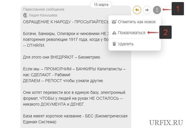 Пожаловаться на личное сообщение в Одноклассниках