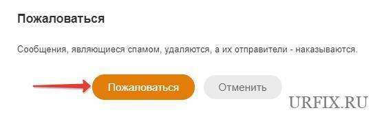 Пожаловаться на спам в сообщениях в Одноклассниках