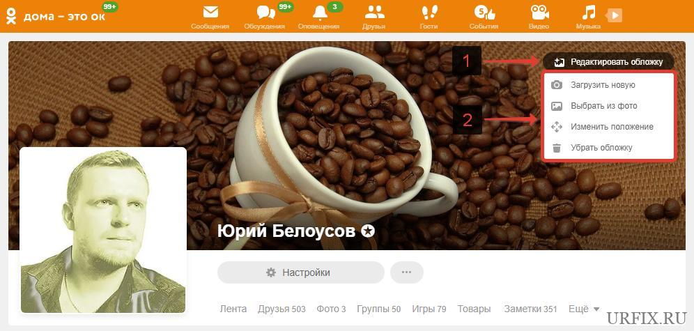 Изменить обложку в Одноклассниках