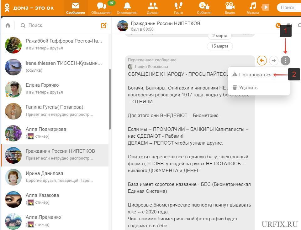 Спам в Одноклассниках - что это такое и как удалить