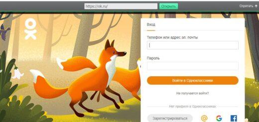 Вход на мою страницу в Одноклассниках через анонимайзер «Хамелеон»