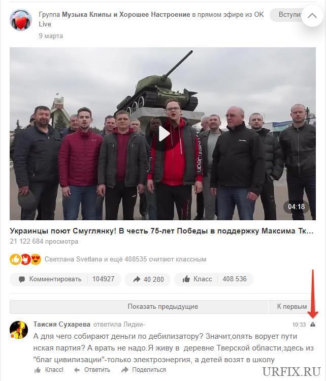 Заблокировать спам в комментариях в Одноклассниках