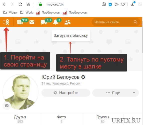 Загрузить обложку в Одноклассниках с мобильного телефона