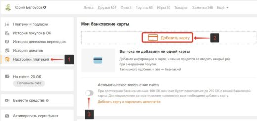 Добавить карту для автоплатежа в Одноклассниках