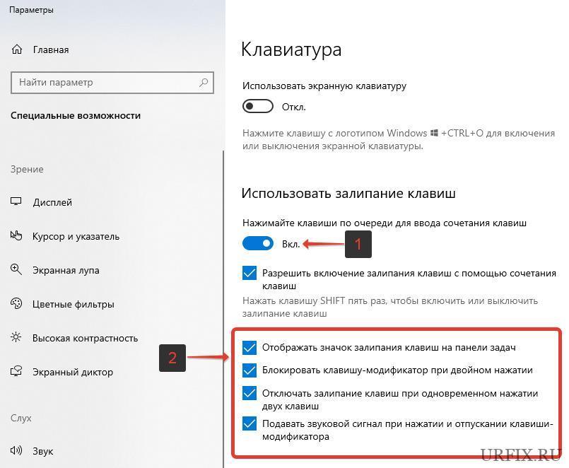 Дополнительные настройки режима залипания клавиш в Windows 10
