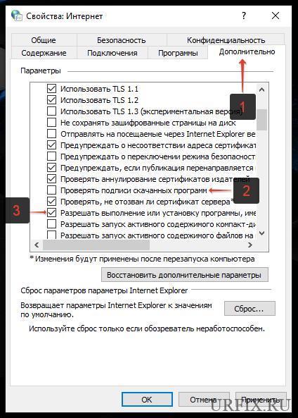 Как отключить предупреждение системы безопасности Windows