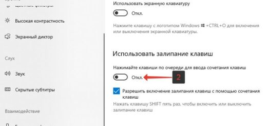 Как отключить залипание клавиш в Windows 10