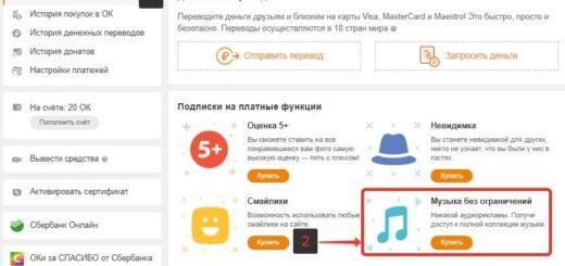 Музыка без ограничений в Одноклассниках