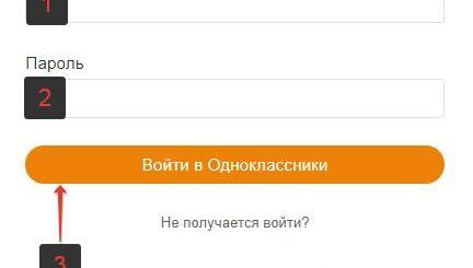 Одноклассники - вход на сайт заново