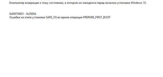 Ошибка на этапе установки SAFE_OS во время операции