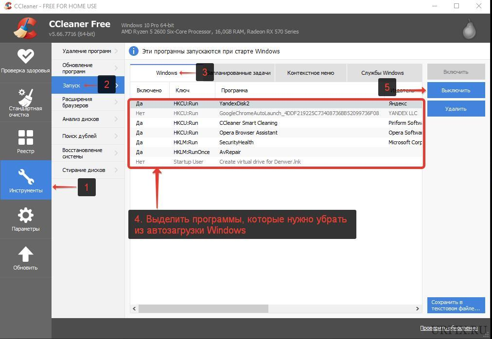 Отключение автоматической загрузки программ и приложений с помощью CCleaner в Windows