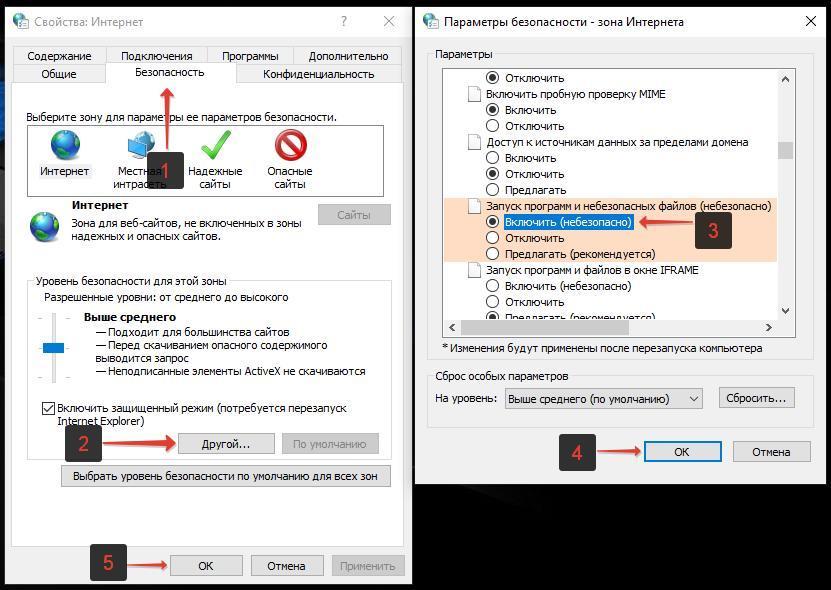Отключение предупреждение системы безопасности Windows