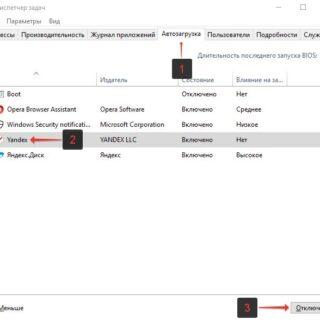 Отключить автозапуск программ при включении компьютера Windows 10