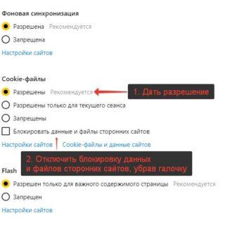 Отключить блокировку cookie в Яндекс Браузере