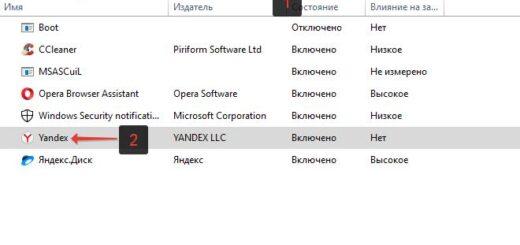 Отключить запуск Яндекс браузера при включении компьютера