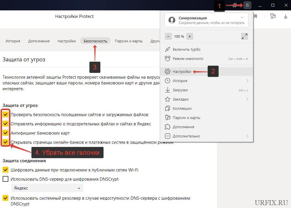 Отключить защиту Protect в Яндекс браузере