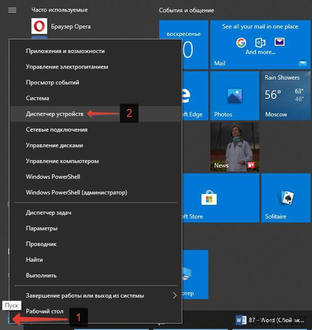 Открыть диспетчер устройств Windows 10