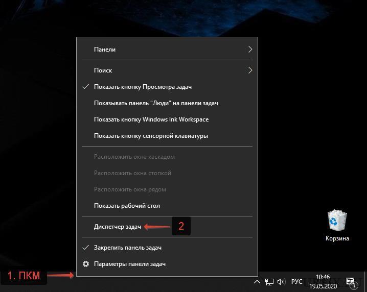 Открыть диспетчер задач из панели управления Windows 10