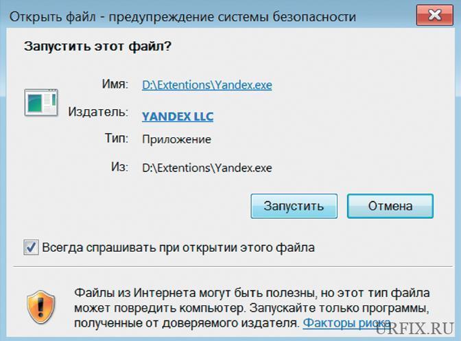 Открыть файл - предупреждения системы безопасности Windows