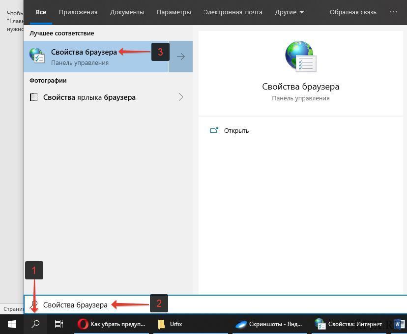 Открыть свойства браузера через поиск Windows 10