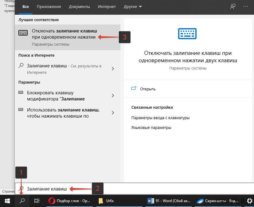 Поиск функции залипания клавиш в Windows 10