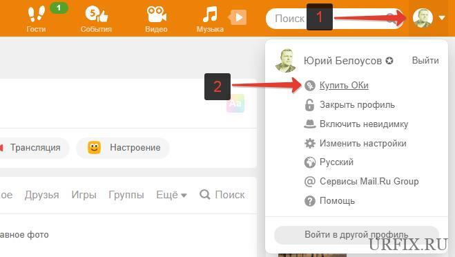 Пополнение счета ОКами в Одноклассниках