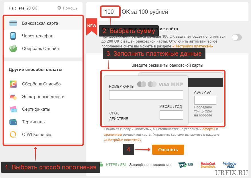 Пополнить счет в Одноклассниках с помощью банковской карты