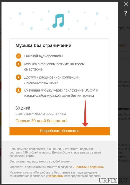 Слушать музыку в Одноклассниках без ограничения бесплатно