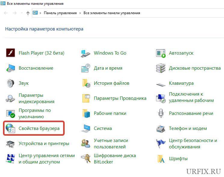 Свойства браузера в панели управления Windows